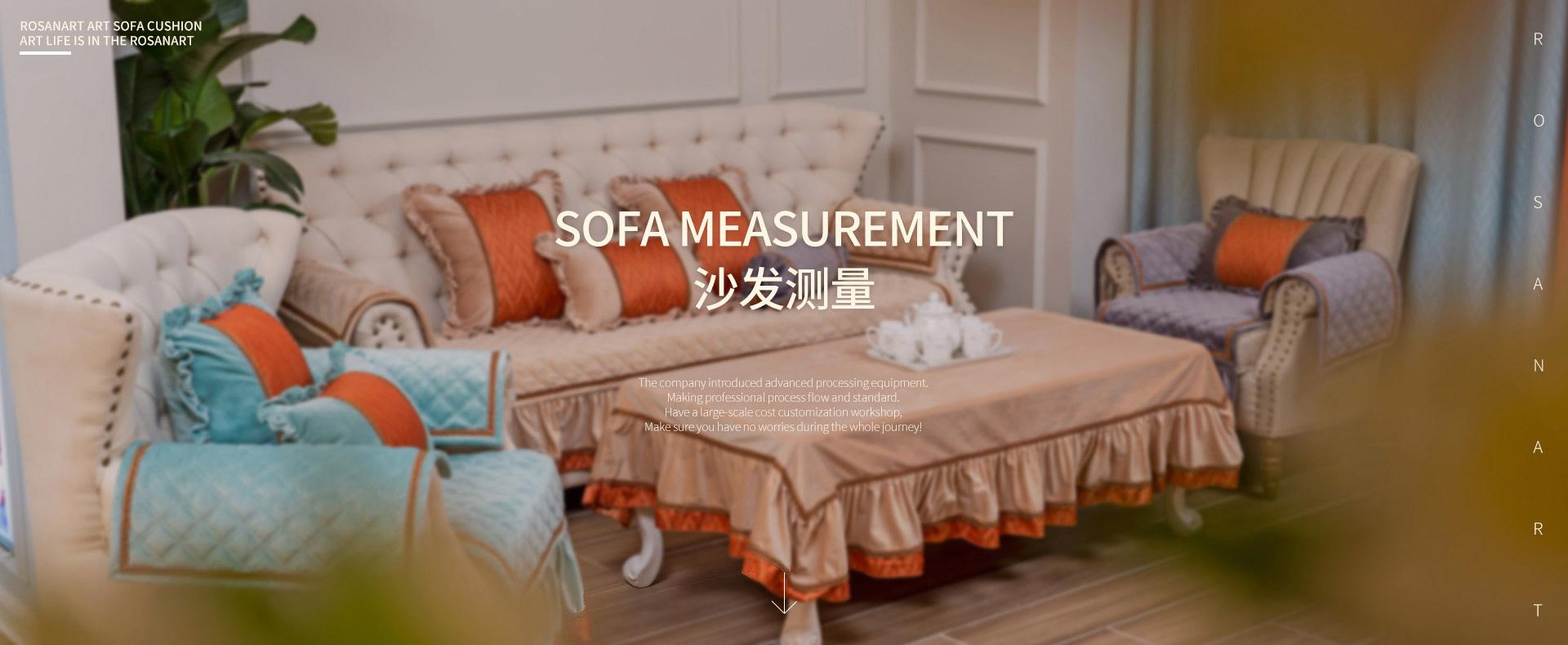 沙发测量方式
